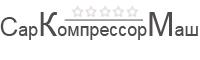 Саркомпрессормаш - Саратов